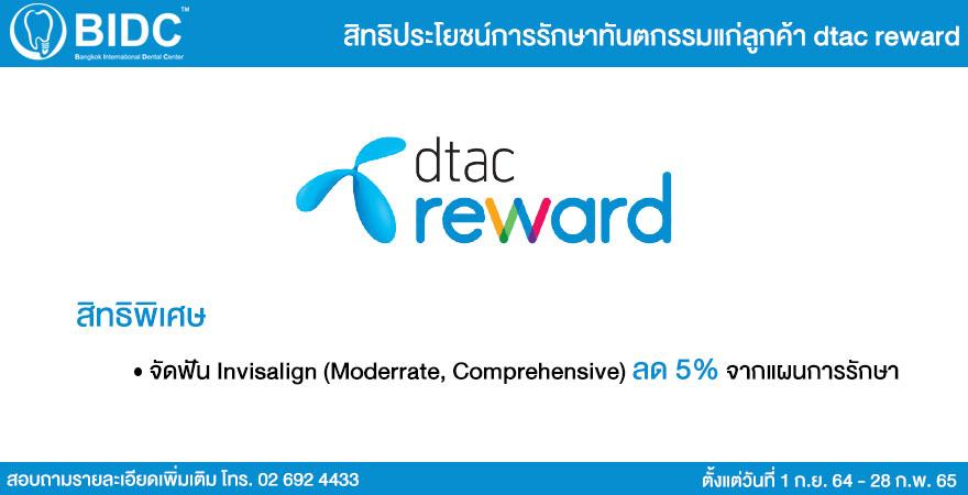 BIDC dtac Reward